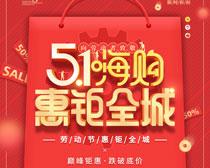 51嗨购钜惠全城海报PSD素材