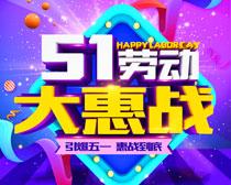 51劳动大惠战海报PSD素材