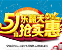 51乐翻天抢实惠海报设计PSD素材