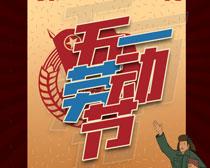 复古五一劳动节海报PSD素材