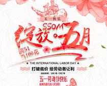 绽放五月劳动节海报设计PSD素材