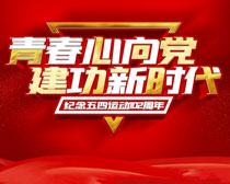 青春心想党建功新时代54海报设计PSD