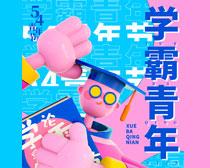 学霸青年54海报设计PSD素材