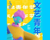 54文艺青年海报设计PSD素材