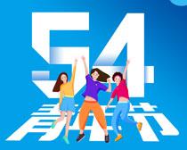 小清新54青年节海报PSD素材