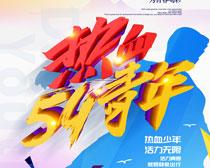 54热血青年海报PSD素材