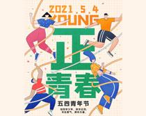 正青春54青年节海报PSD素材