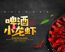 啤酒小龙虾宣传海报设计PSD素材
