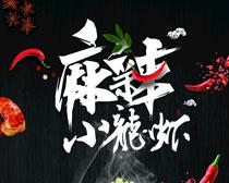 麻辣小龙虾宣传海报PSD素材