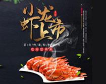 小龙虾上市海报设计PSD素材