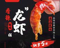 香辣龙虾海报设计PSD素材