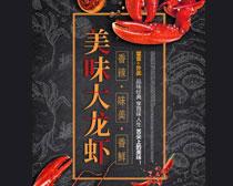 美味大龙虾海报设计PSD素材