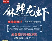麻辣小龙虾海报设计PSD素材