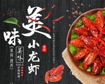 美味小龙虾海报PSD素材