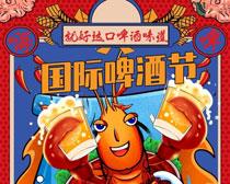 国际啤酒节海报PSD素材