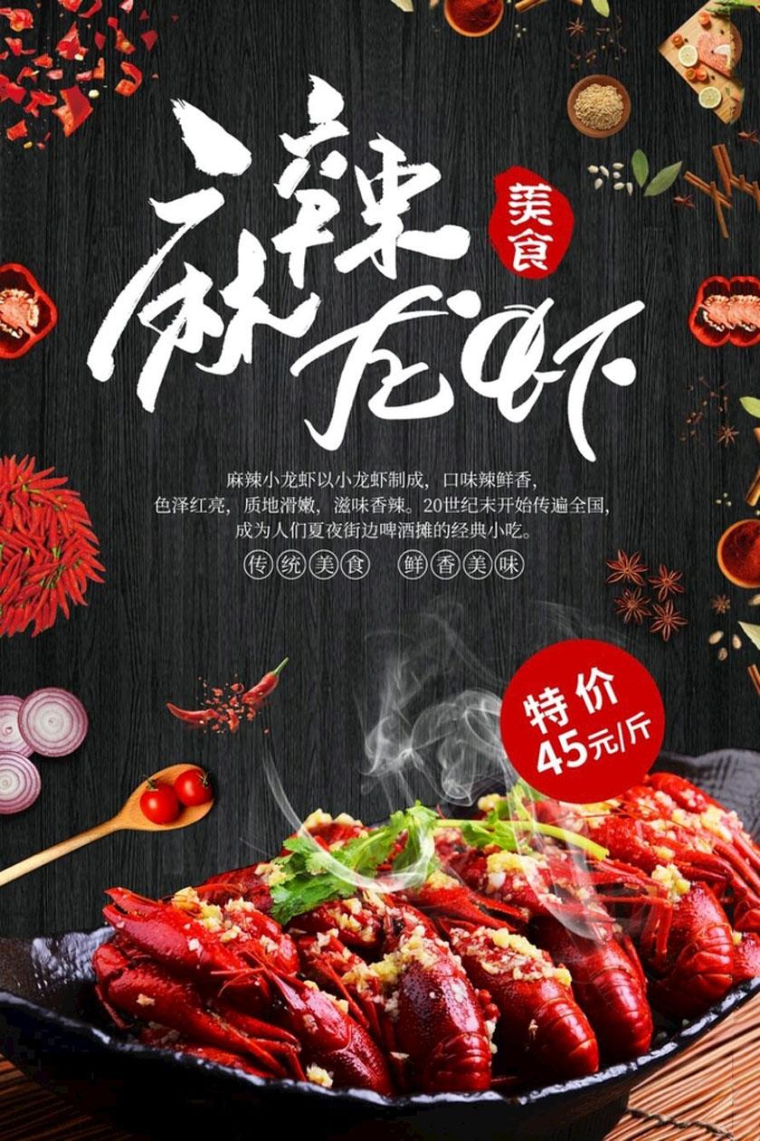 传统美食麻辣龙虾海报设计PSD素材