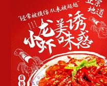 小龙虾美味诱惑海报PSD素材