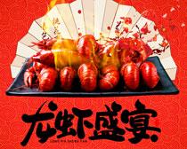 龙虾盛宴小龙虾海报设计PSD素材