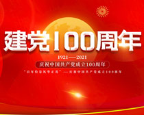 中国共产党成立100周年海报PSD素材