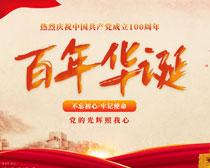百年华诞建党节海报设计PSD素材