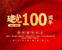 建党100周年纪念海报PSD素材