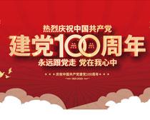 热烈庆祝建党100周年海报设计PSD素材