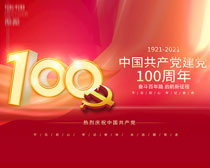 中国共产党建党100周年海报PSD素材