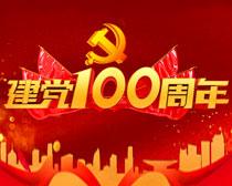 建党100周年宣传海报PSD素材