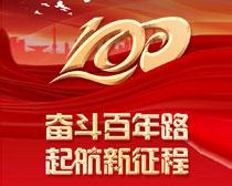 建党100周年庆祝海报设计PSD素材