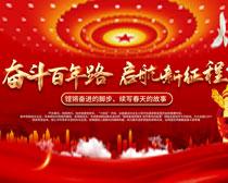 百年党庆海报设计PSD素材