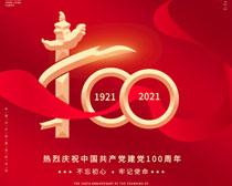 热烈庆祝中国共产党建党100周年海报P