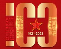 建党百年峥嵘岁月海报设计PSD素材
