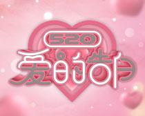 520爱的告白海报设计PSD素材