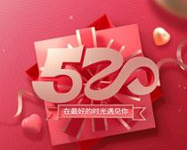 520海报PSD素材