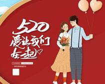 520爱让我们在一起海报PSD素材