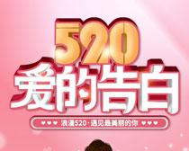 520爱的告白海报PSD素材