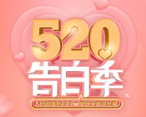 520告白季海报PSD素材