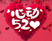 心动520海报设计PSD素材