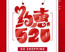 约惠520海报设计PSD素材