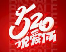 520说爱你海报设计PSD素材