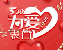 520为爱表白海报PSD素材