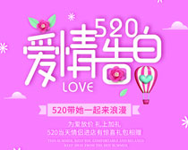 520爱情告白海报设计PSD素材