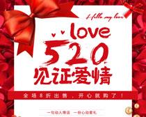 520见证爱情海报设计PSD素材