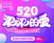 520浓浓的爱促销海报设计PSD素材