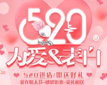 520为爱表白PSD素材