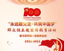 建党100周年主题宣传教育活动海报