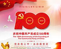 庆祝中国共产党成立100周年海报设计