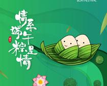 情系端午粽是情海报设计PSD素材
