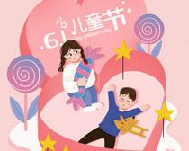 六一卡通儿童粉色宣传PSD素材