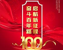奋斗百年路建党节宣传海报设计